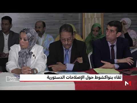 لقاء بشأن الإصلاحات الدستورية في البلدان المغاربية في نواكشوط