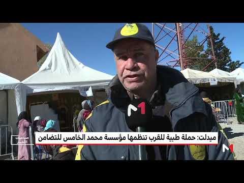 مؤسسة محمد الخامس للتضامن تُنظّم حملة طبية في ميدلت