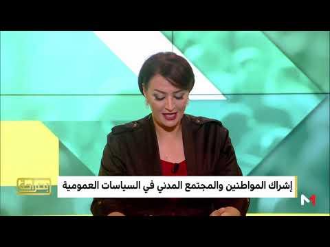 مسؤولون مغاربة يؤكّدون أن المجتمع المدني مكمّل و ليس منافسًا في تنزيل السياسات العمومية