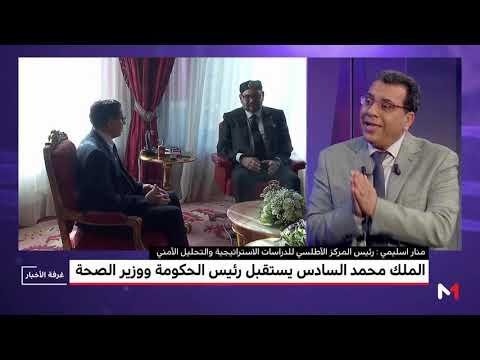 دلالات استقبال الملك محمد السادس لرئيس الحكومة ووزير الصحة