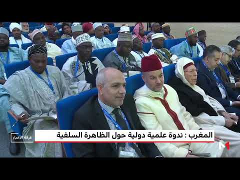 ندوة علمية دولية بشأن الظاهرة السلفية في المغرب