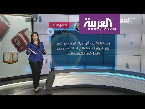 شاهد الحريري يعتذر لمصر نيابة عن وزير السياحة اللبناني