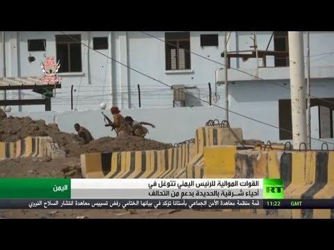 القوات الموالية للرئيس اليمني تتوغل في الحديدة