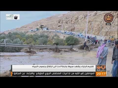 السيول الجارفة تقتل 7 أشخاص في الأردن