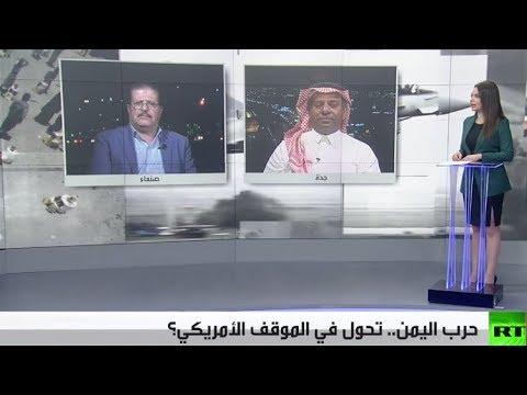 التفاصيل الكاملة لتحوُّل الموقف الأميركي تجاه الحرب في اليمن