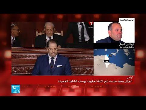 شاهدالبرلمان التونسي يعقد جلسة منح الثقة لحكومة يوسف الشاهد الجديدة