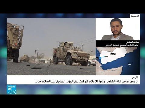بالفيديوتعرّف على ما قاله الحوثيون عن آخر تطورات معركة الحُديدة