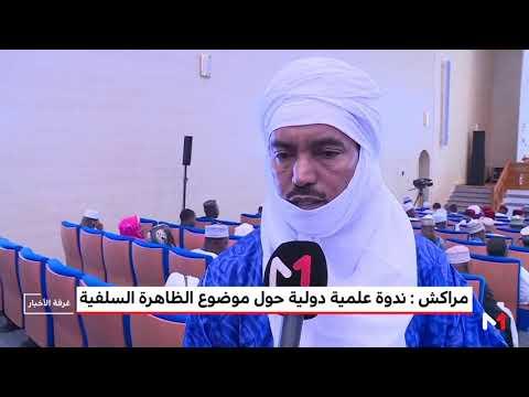 شاهدالظاهرة السلفية محور ندوة علمية في مراكش