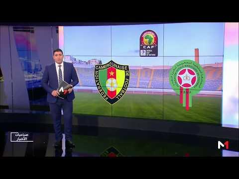 شاهد أسود الأطلس يستعد لمواجهة المنتخب الكاميروني