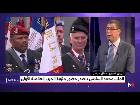 شاهدمحلل سياسي يبدي رأيه في تصدّر الملك محمد السادس حضور مئوية الحرب العالمية الأولى