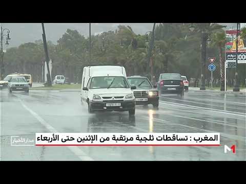 أمطار ثلجية مرتقبة في أقاليم مغربية عدة