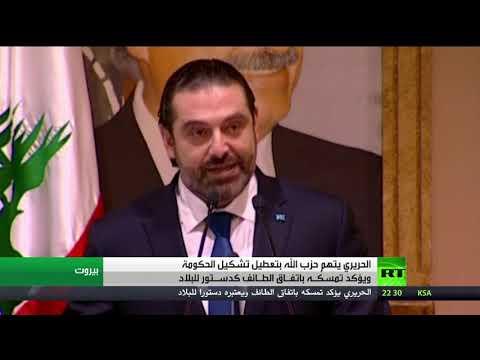 سعد الحريري يتهم حزب الله بتعطيل تشكيل الحكومة اللبنانية