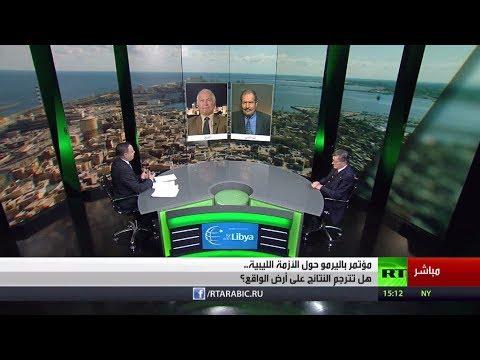 نتائج مؤتمر باليرمو بشأن الأزمة في ليبيا