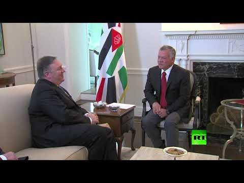 لحظة لقاء العاهل الأردني ووزير الخارجية الأميركي مايك بومبيو