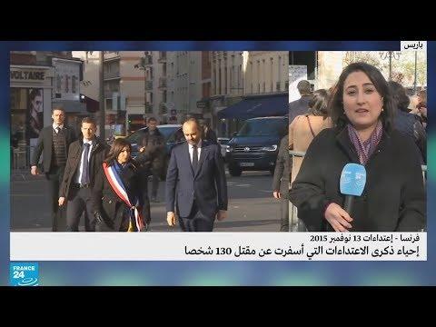 فرنسا تحيي ذكرى هجمات باريس التي أسفرت عن مقتل 130 شخصًا