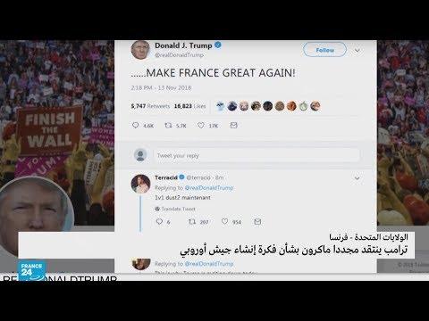الرئيس ترامب ينتقّد نظيره الفرنسي بشأن اقتراح إنشاء جيش أوروبي