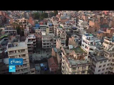 شاهد شبح الزلزال يُخيِّم على كاتماندو بعد ثلاث سنوات من هزة قاتلة