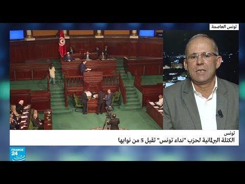 شاهد أسباب إقالة 5 من نواب كتلة نداء تونس