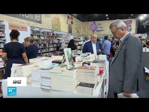 شاهد معرض الكتاب الفرنكفوني في بيروت يُركز على الثقافة الرقمية