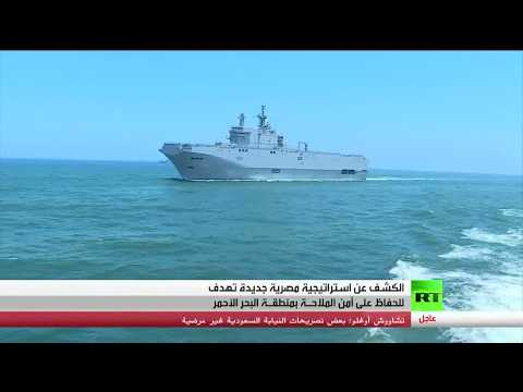 استراتيجية مصرية لحفظ أمن البحر الأحمر