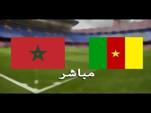 شاهد بث مباشر للقاء منتخبي المغرب والكاميرون