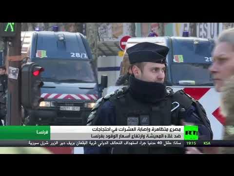 مقتل متظاهرة فرنسية وإصابة آخرين خلال احتجاجات شعبية
