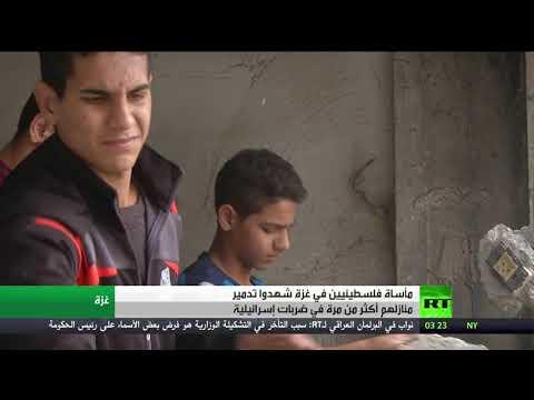 مأساة فلسطينيين في غزة شهدوا تدمير بيوتهم مرتين