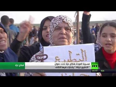 استمرار مسيرات العودة في قطاع غزة بمشاركة الآلاف