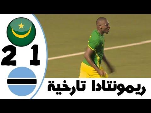 شاهد لحظة تأهل منتخب موريتانيا لكأس أفريقيا 2019