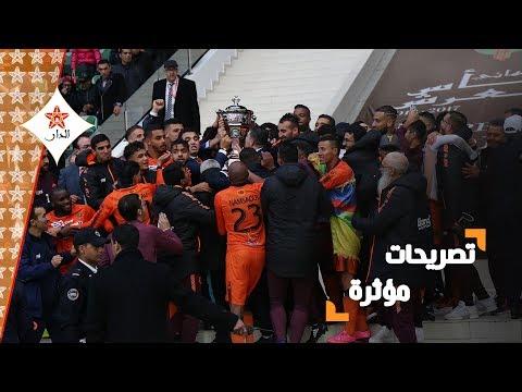 شاهد  تصريحات لاعبي نهضة بركان بعد الفوز بكأس العرش