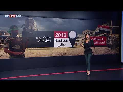 شاهد منظمات حقوقية تتهم ميليشيات الحشد الشعبي بارتكاب جرائم طائفية ضد العراقيين