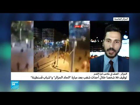 شاهد أحداث شغب بعد مباراة  الاتحاد وشباب قسنطينة في الدوري الجزائري