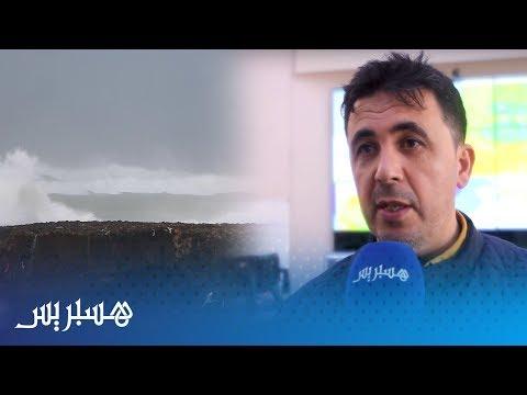 شاهد توقعات حالة الطقس خلال هذا الأسبوع في المغرب