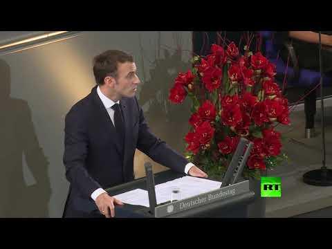 شاهد الرئيس ماكرون يؤكّد ضرورة تحقيق أوروبا المزيد من السيادة