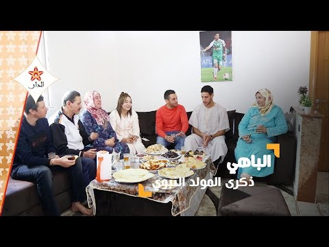 الأجواء العائلية لنجم الرجاء البيضاوي صلاح الدين باهي
