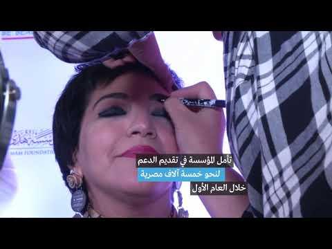 مبادرة كن جميلًا لدعم مريضات السرطان في مصر