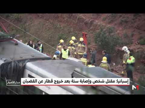 شاهد مقتل شخص وإصابة ستة آخرين بعد خروج قطار عن القضبان في إسبانيا