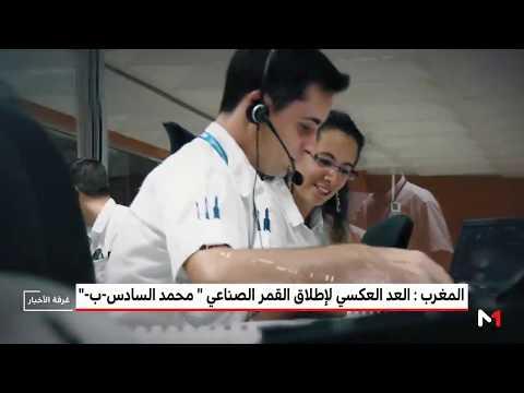 شاهد خطوات المغرب للارتقاء عربيًا وأفريقيًا في مجال الفضاء