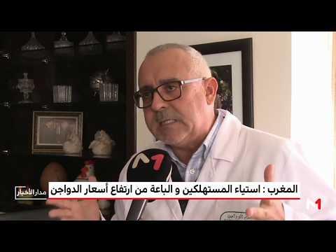 شاهد ارتفاع أسعار الدواجن في المغرب يُثير استياء المواطنين