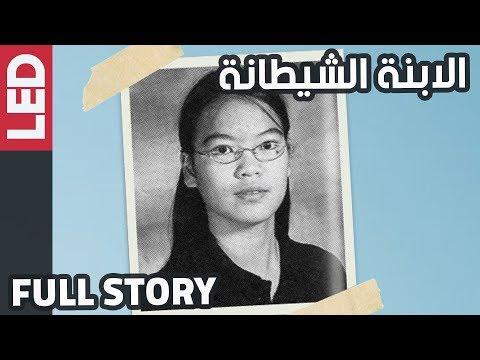 شاهد قصة الطالبة المجتهدة التي دمرت حياة عائلتها بسبب كذبة