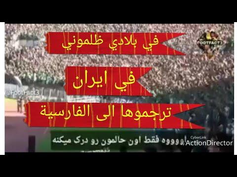 الإيرانيون يترجمون أغنية في بلادي ظلمونيإلى الفارسية