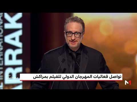 شاهد  تواصل فاعليات المهرجان الدولي للفيلم في مراكش