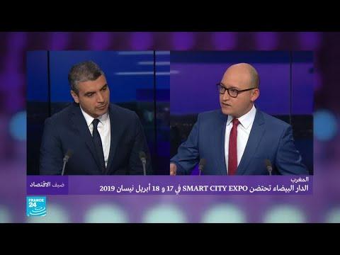 شاهدمحمد الجواهري يكشف تفاصيل استضافة الدار البيضاء لمعرض smart city expo
