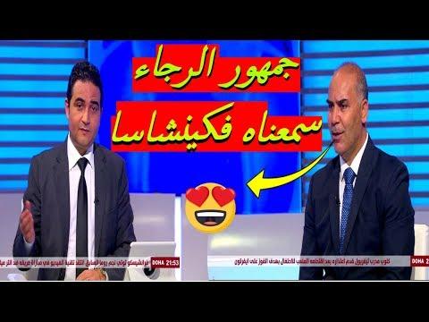 محلل تونسي يُشيد بجمهور الرجاء والوداد