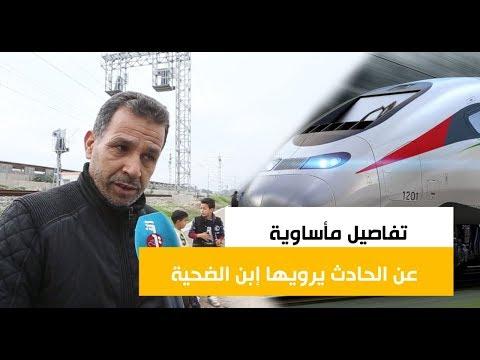 شاهد تفاصيل مأساوية عن حادث البراق يرويها ابن الضحية