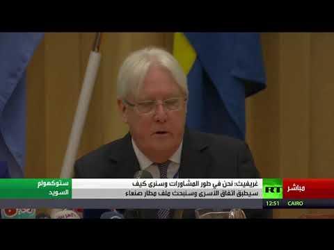 مؤتمر صحافي لغريفيث بعد بدء المشاورات اليمنية