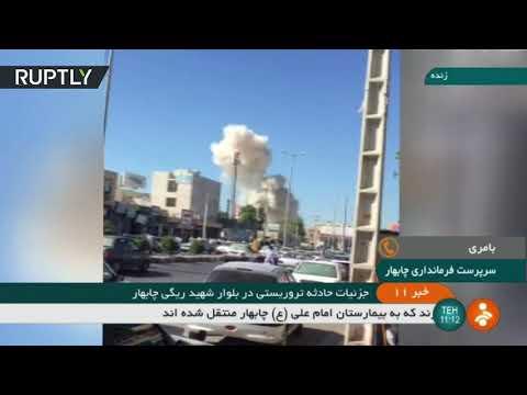 تفجير وإطلاق نار في مدينة تشابهار الساحلية جنوب إيران