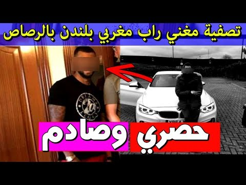 مقتل مغني راب مغربي برصاص عصابة في لندن