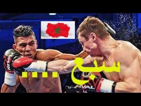 الملاكم المغربي محمد ربيعي يسحق ألكسندر زورافسكي