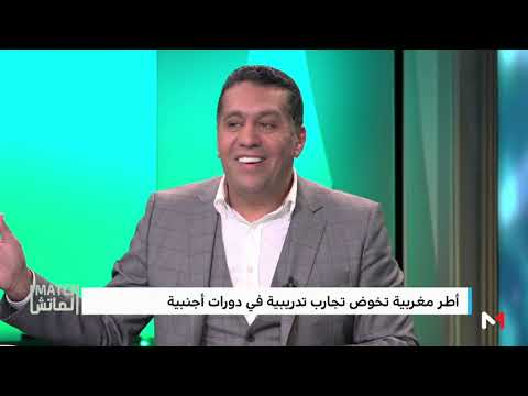 شاهدالطوسي يتحدث عن دوافع انتقال مدربين مغاربة لقيادة أندية عربية